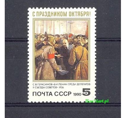 ZSRR 1990 Mi 6134 Czyste **