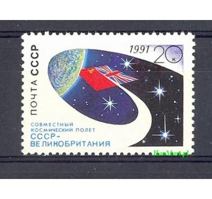 ZSRR 1991 Mi 6200 Czyste **