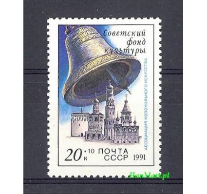 ZSRR 1991 Mi 6223 Czyste **