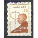 Sri Lanka 1982 Mi 594 Czyste **