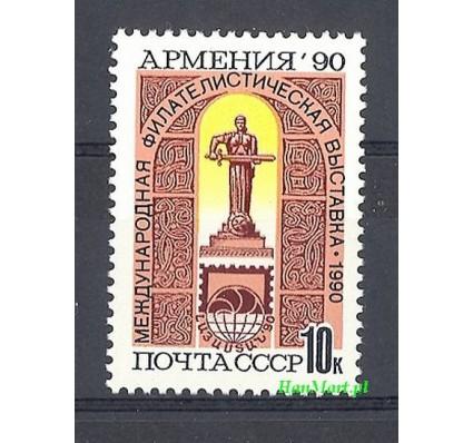 ZSRR 1990 Mi 6148 Czyste **