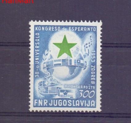 Znaczek Jugosławia 1953 Mi 730 Czyste **