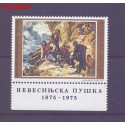 Jugosławia 1975 Mi 1608 Czyste **