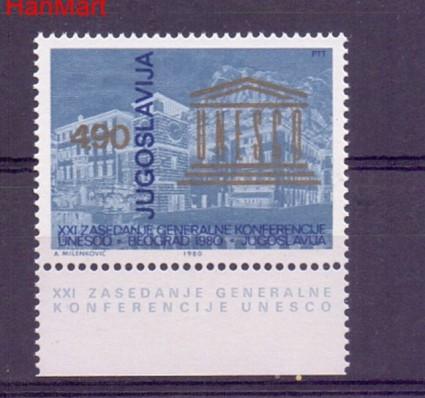 Znaczek Jugosławia 1980 Mi 1853 Czyste **
