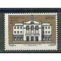 Białoruś 1996 Mi 211 Czyste **