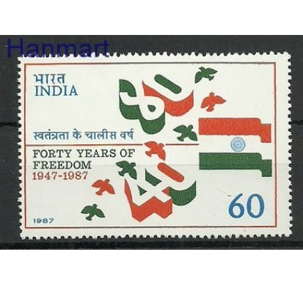 Znaczek Indie 1987 Mi 1103 Czyste **