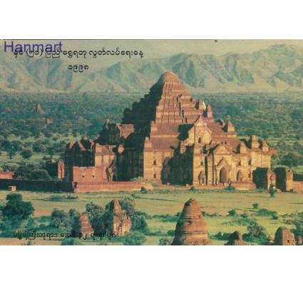 Znaczek Myanmar 1998 Mi 340d Karty pocztowe stemplowane