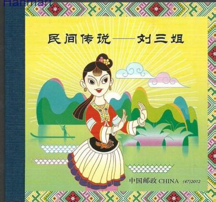 Znaczek Chiny 2012 Mi mh 4383-4386 Czyste **
